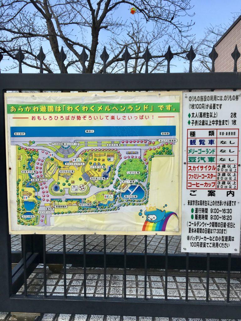 あらかわ遊園の地図
