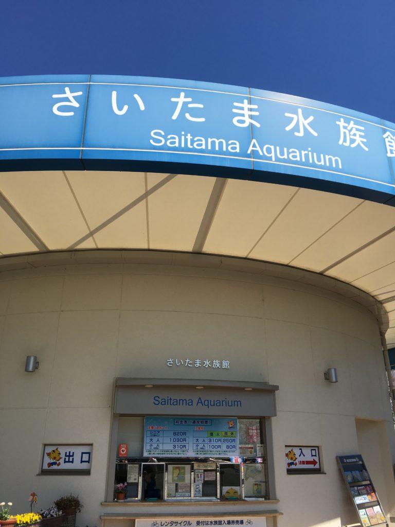 さいたま水族館入り口