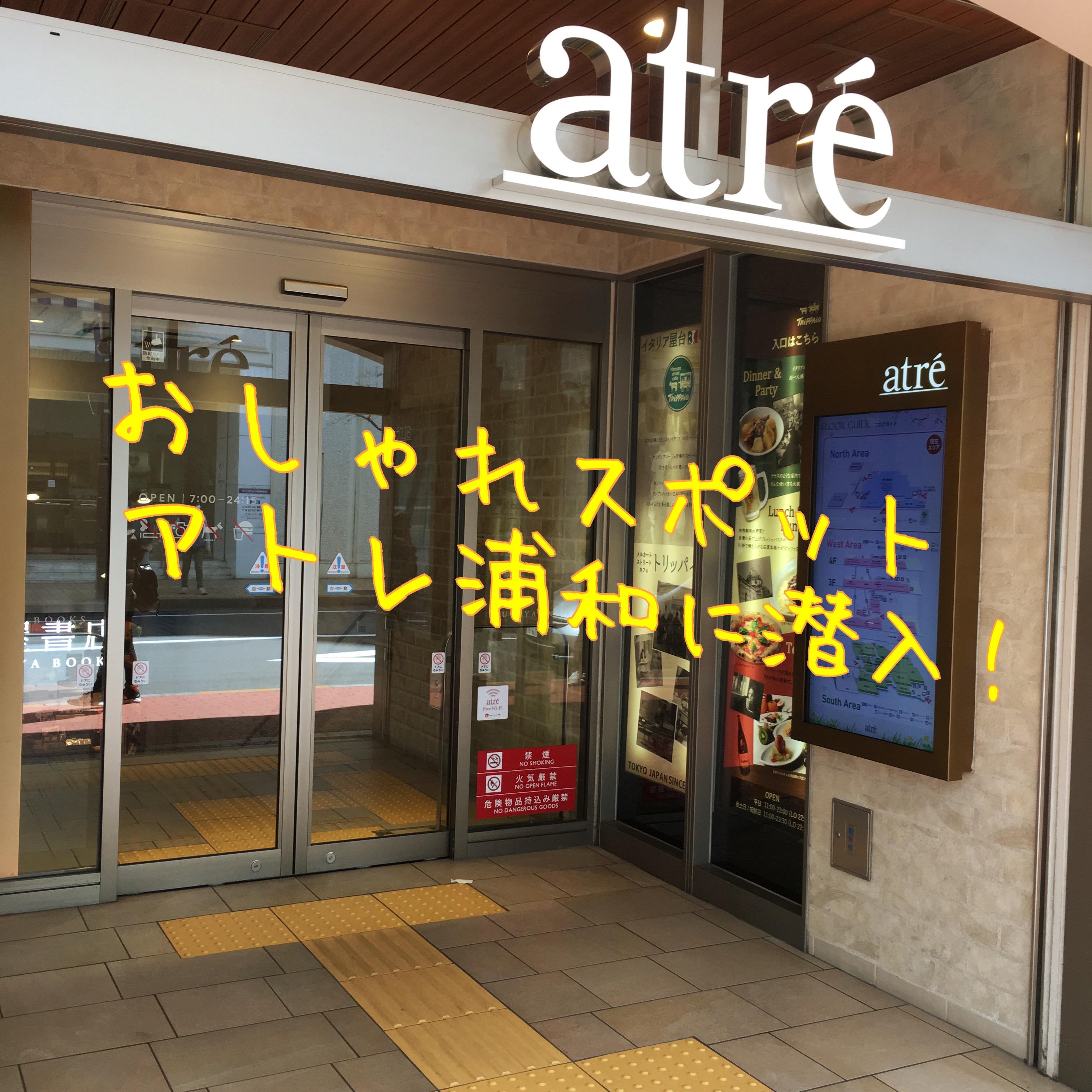 アトレ浦和はおしゃれなランチスポットだった!【各エリア調査】