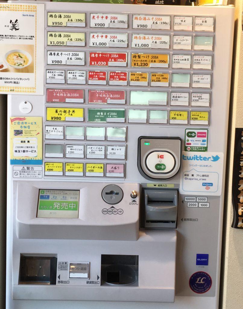 篝の食券自販機