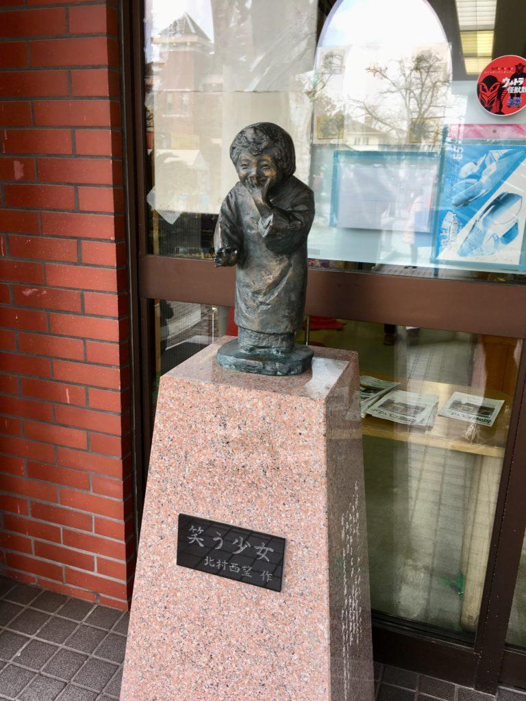 銅像「笑う少女」