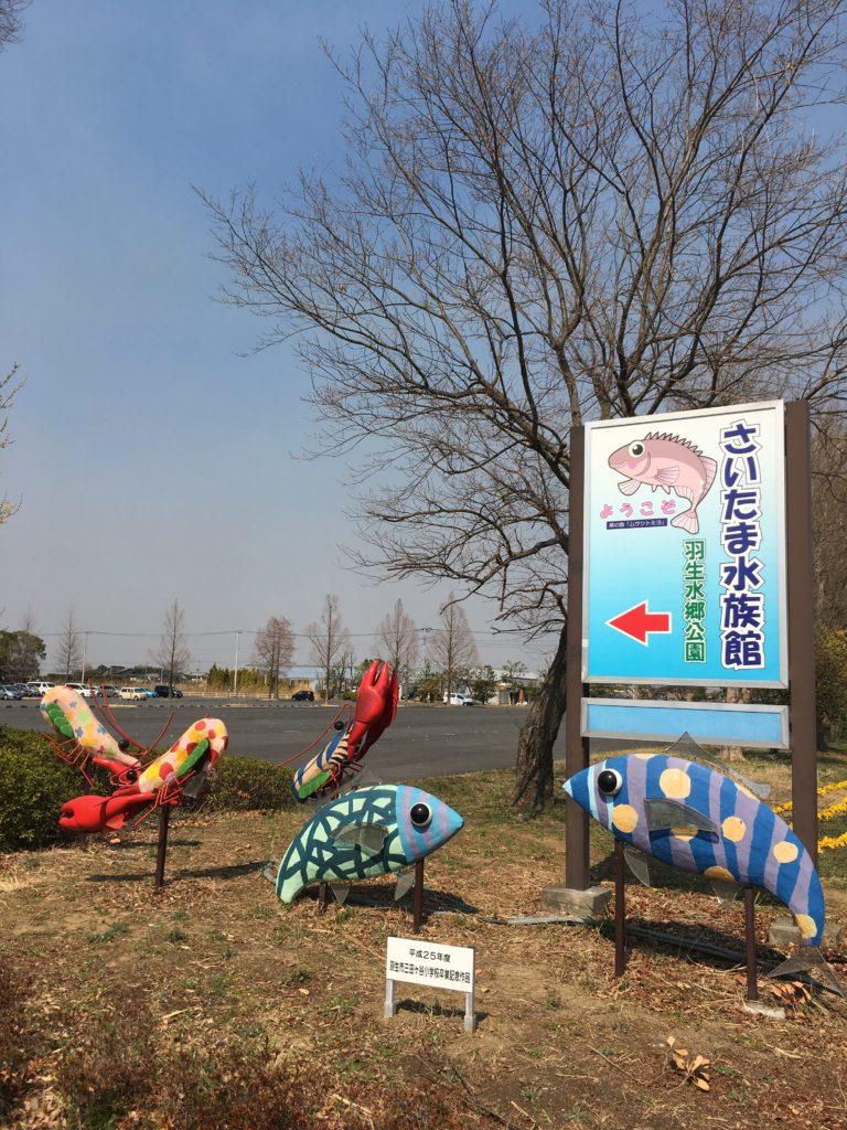 羽生水郷公園モニュメント
