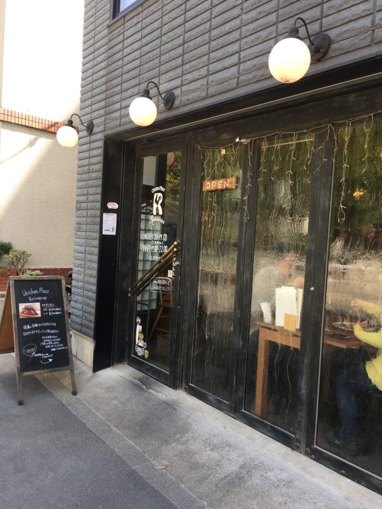 チキンプレイスロティサリーズ 西浅草店の外観