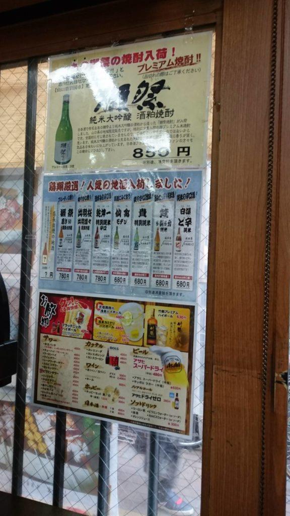 獺祭のポスター