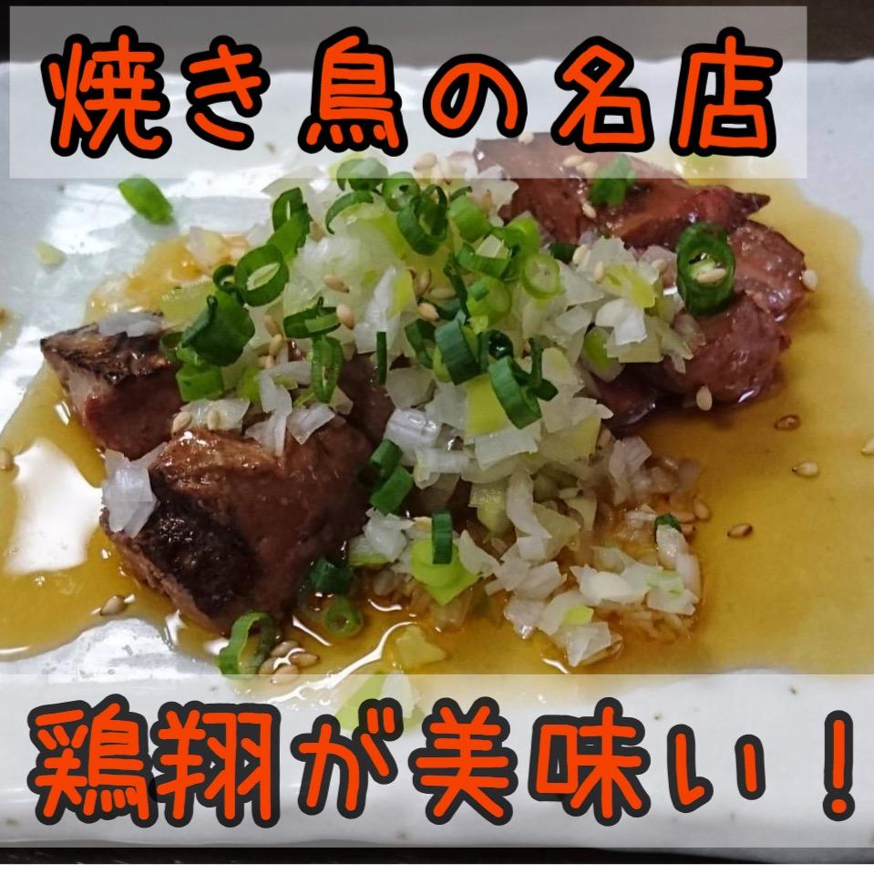 【鶏翔】浅草にある焼き鳥&白レバテキの人気店がめっちゃ美味しい!