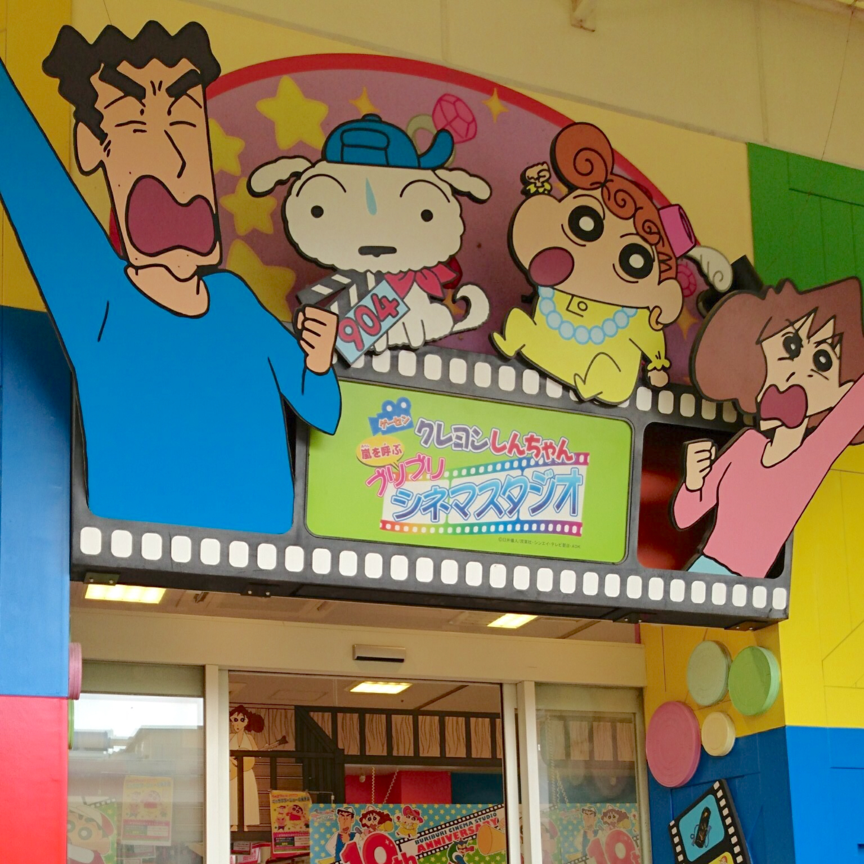 クレヨンしんちゃんのブリブリシネマスタジオは面白い?調査してきた