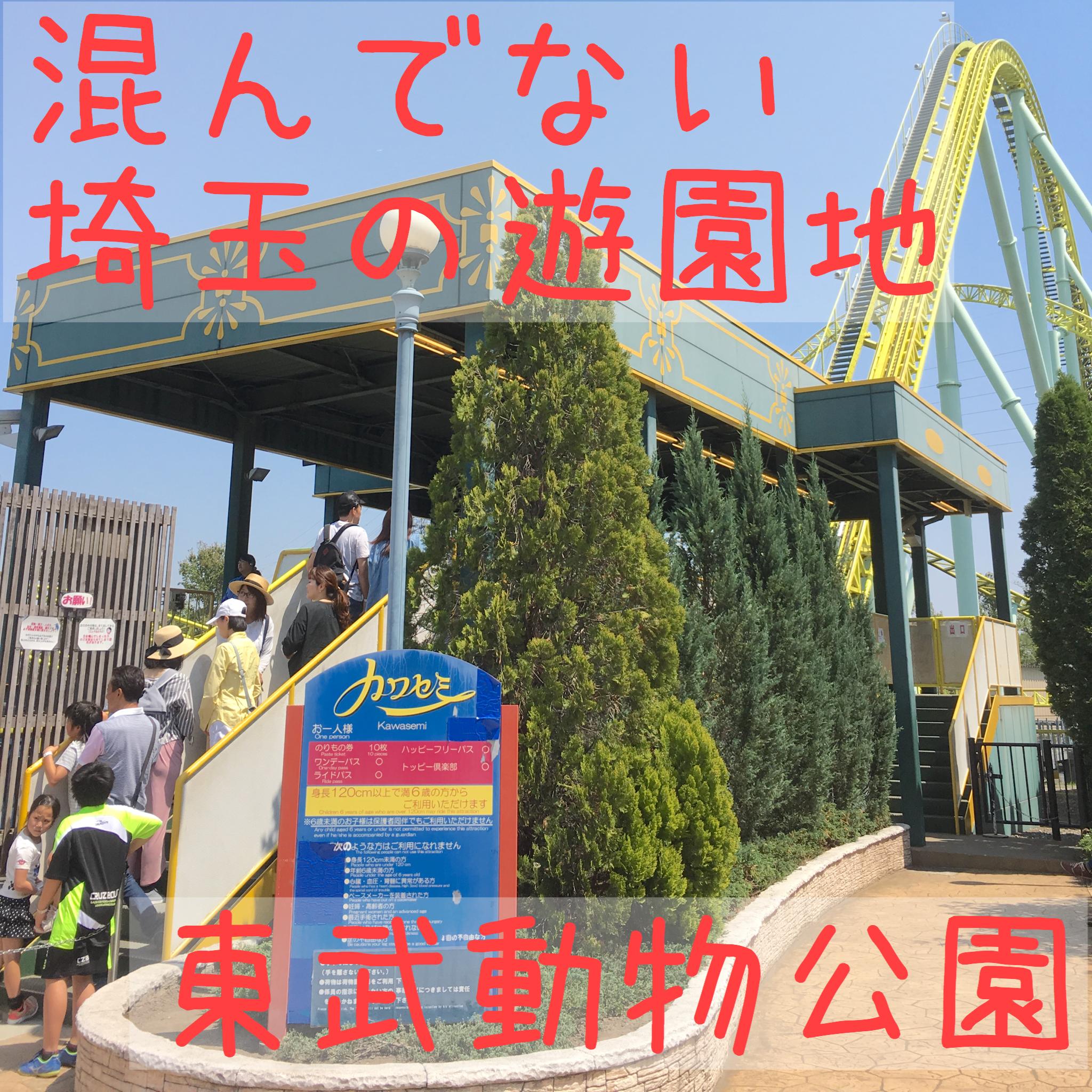 【東武動物公園】休日でも待ち時間◯分!混雑していない埼玉の遊園地