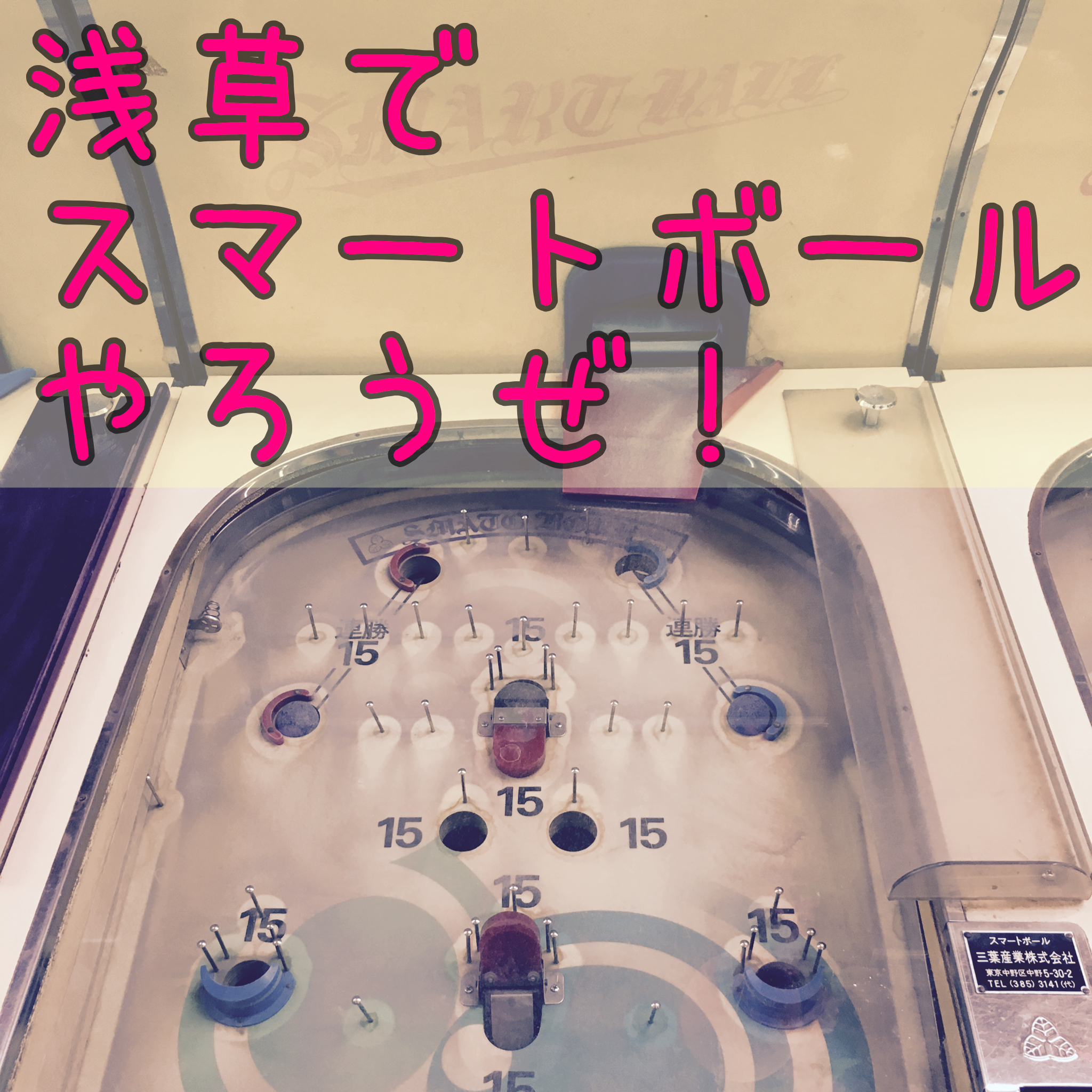 浅草でスマートボールができる店『三松館』に潜入調査してきた!レトロ好きは必見のスポット