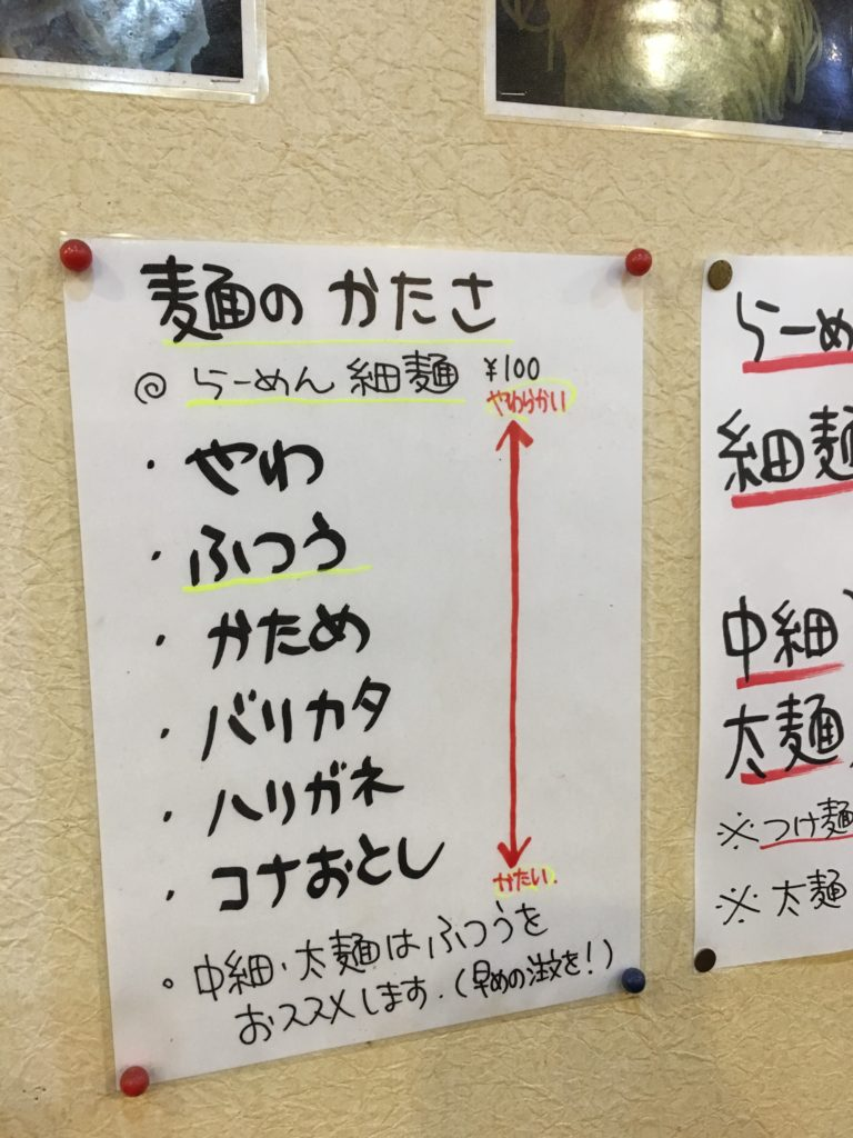麺の硬さが書かれたポスター