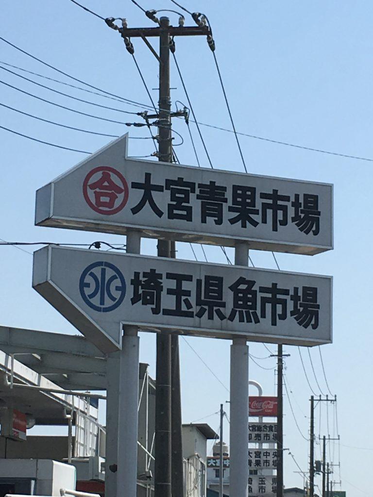 大宮青果市場と埼玉県魚市場の看板