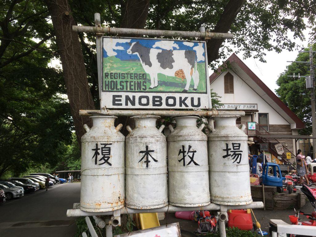 榎本牧場の看板