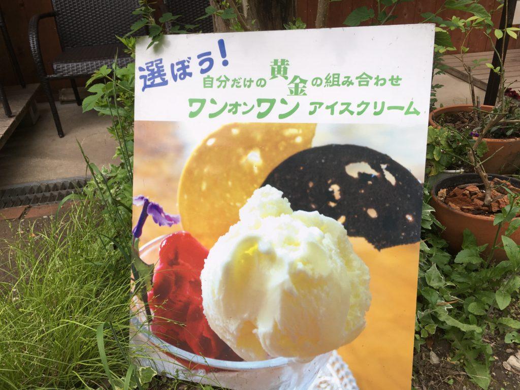 ワンオンワンアイスクリームの看板