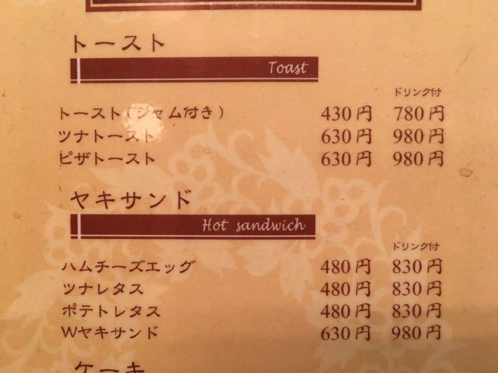 トースト・焼きサンドメニュー