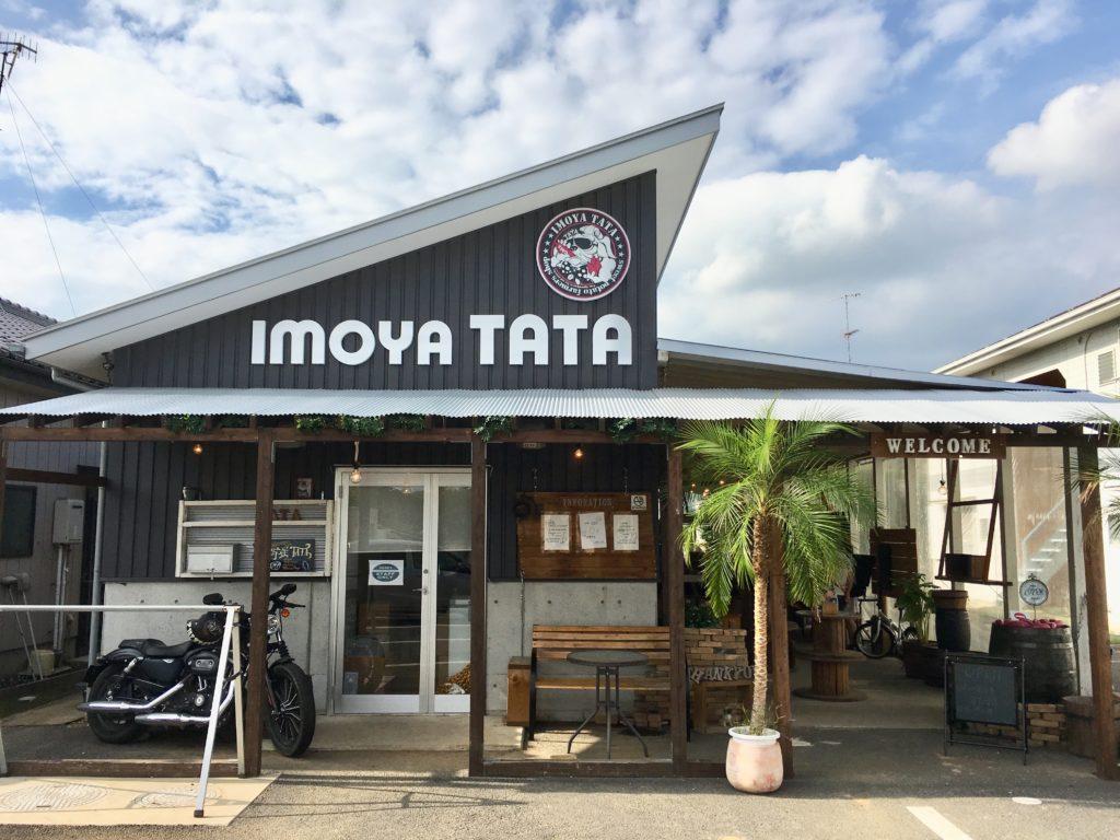 芋屋TATAの正面外観