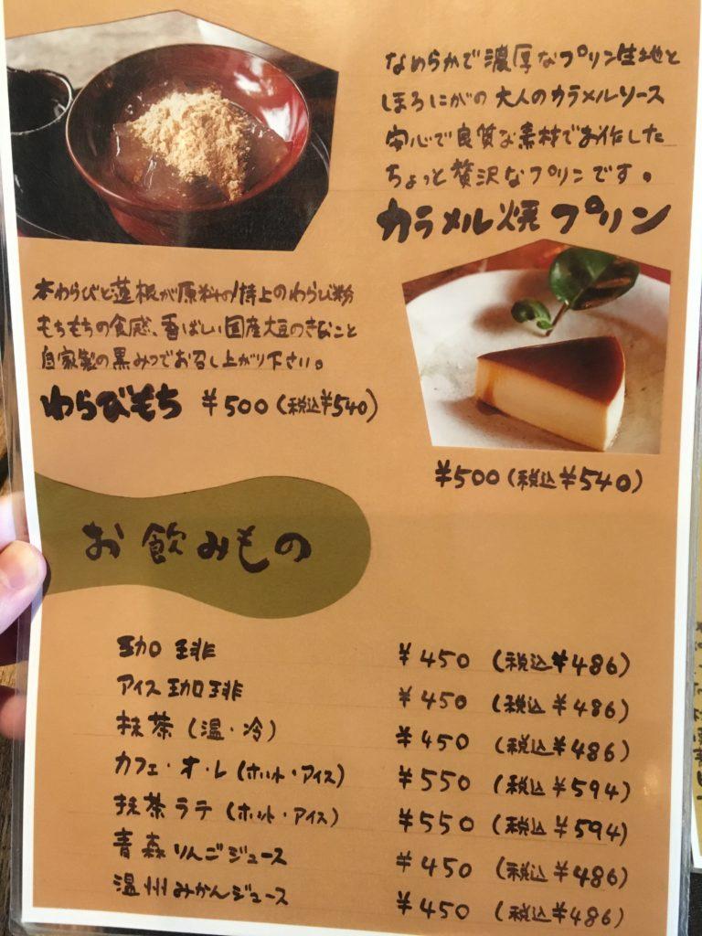 プリントわらび餅のメニュー