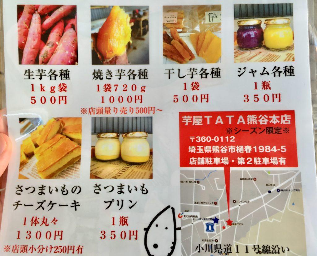 芋屋TATAのメニュー