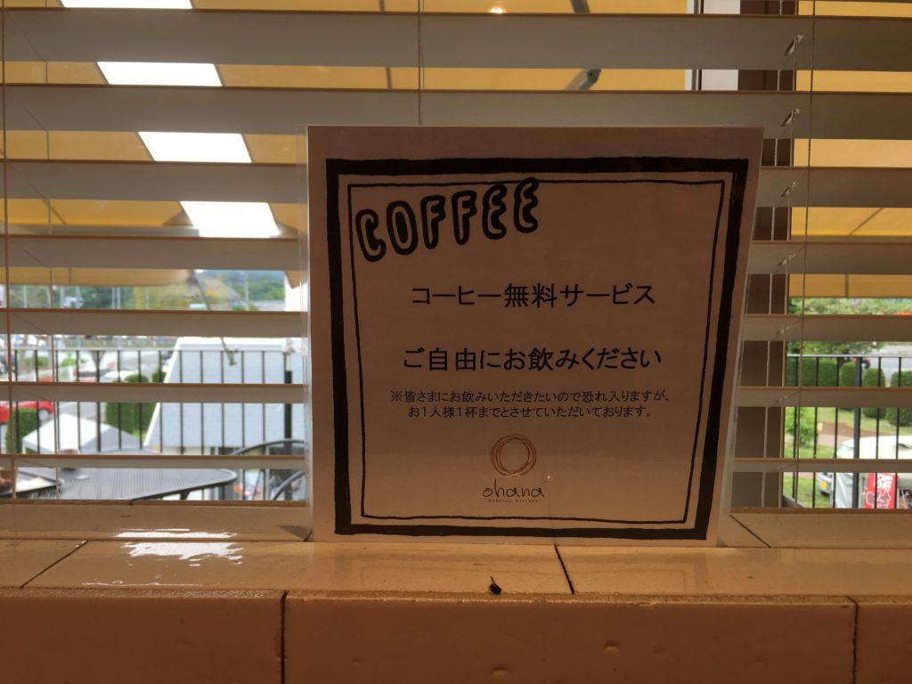 コーヒー1杯無料の案内