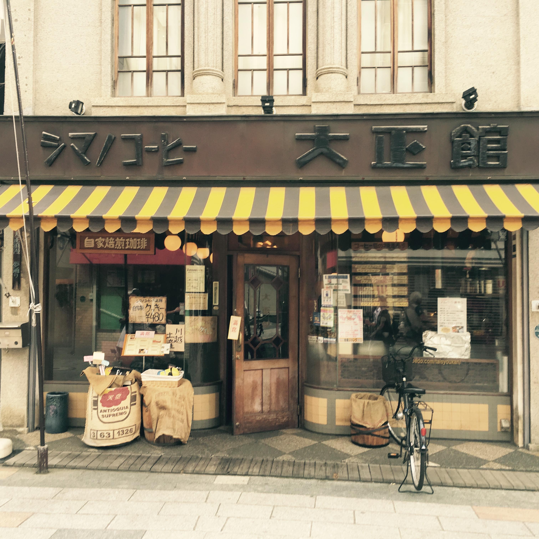 川越・シマノコーヒー|さつまいもケーキも美味しいレトロ喫茶