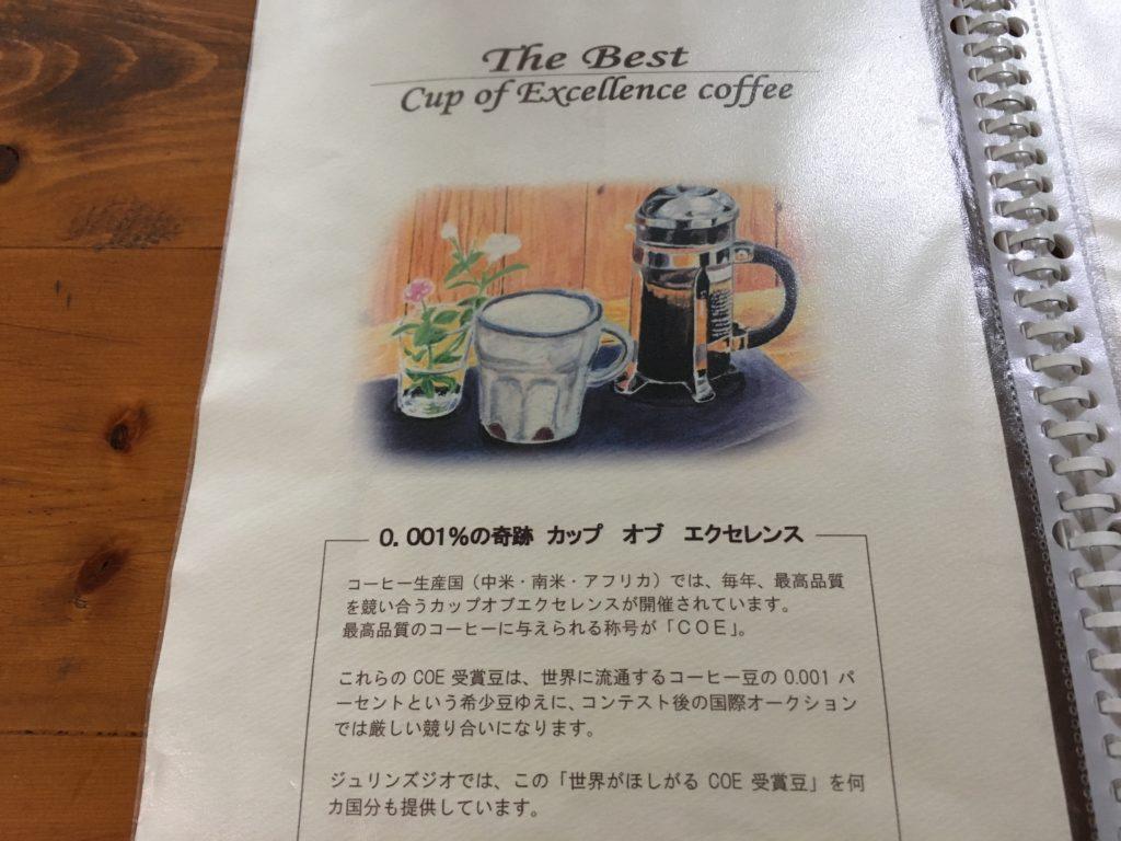 ジュリンズジオおすすめのコーヒー