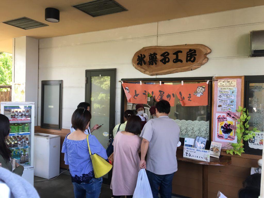 行列の氷菓子工房
