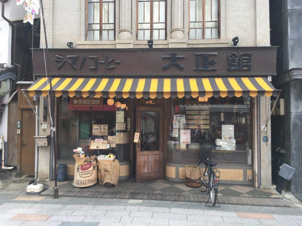 シマノコーヒー大正館の正面入り口