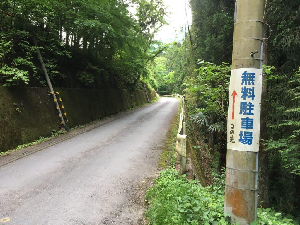 橋立鍾乳洞への道