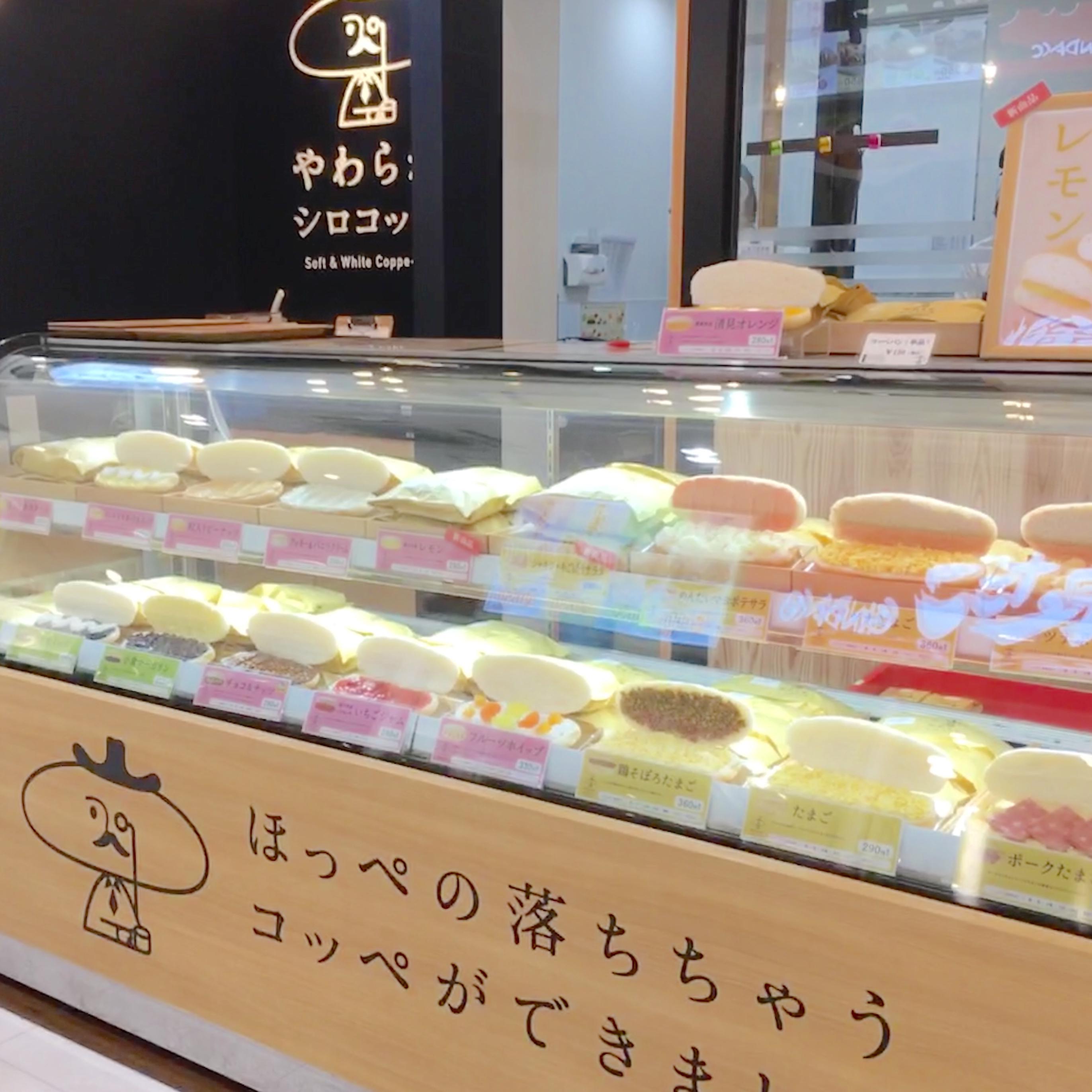 【閉店】やわらかシロコッペ ビーンズ武蔵浦和のパンを食べた感想&評価