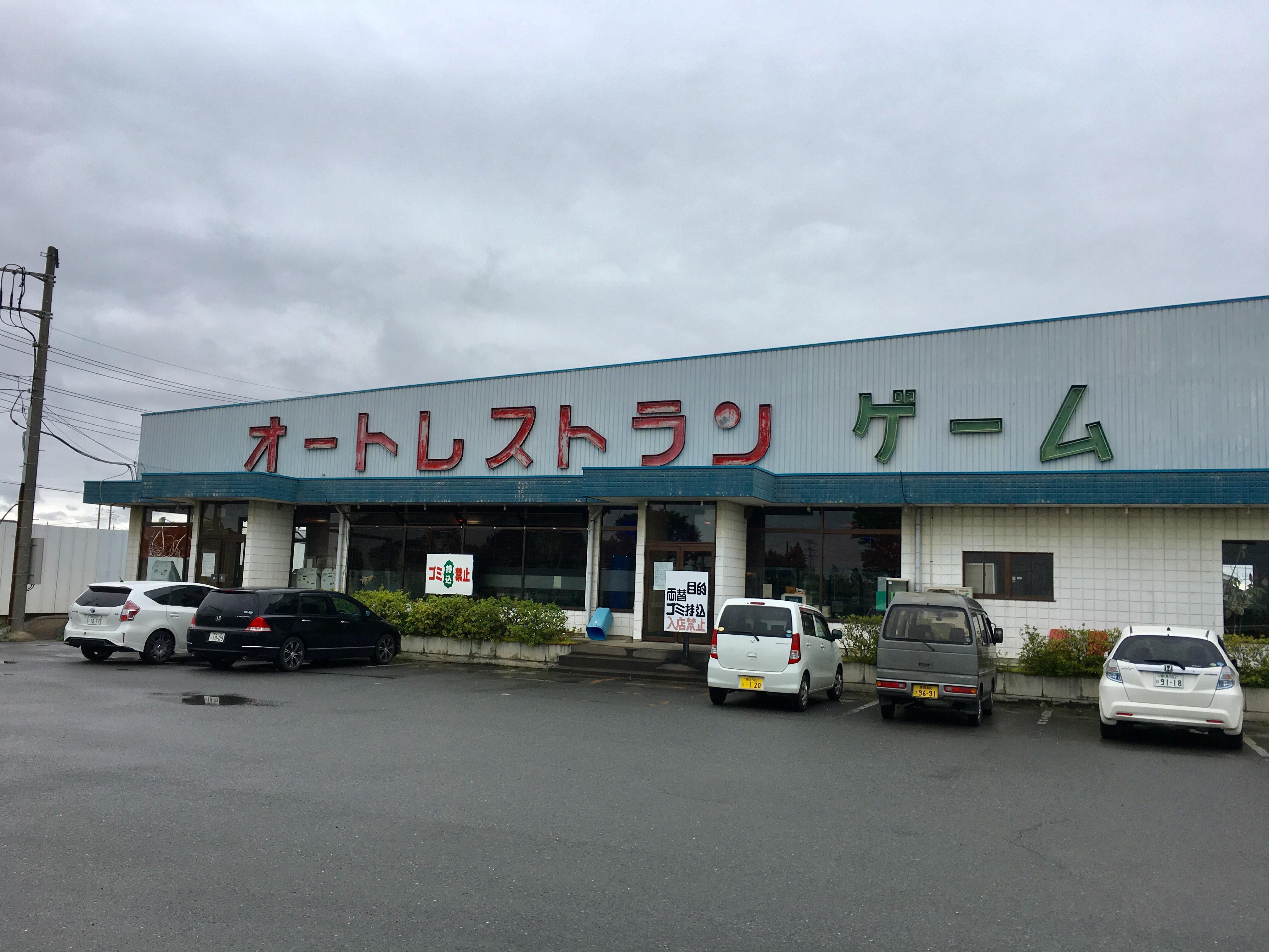 【悲報】行田の昭和遺産『鉄剣タロー』が閉店!レトロ好きにはショックすぎる・・