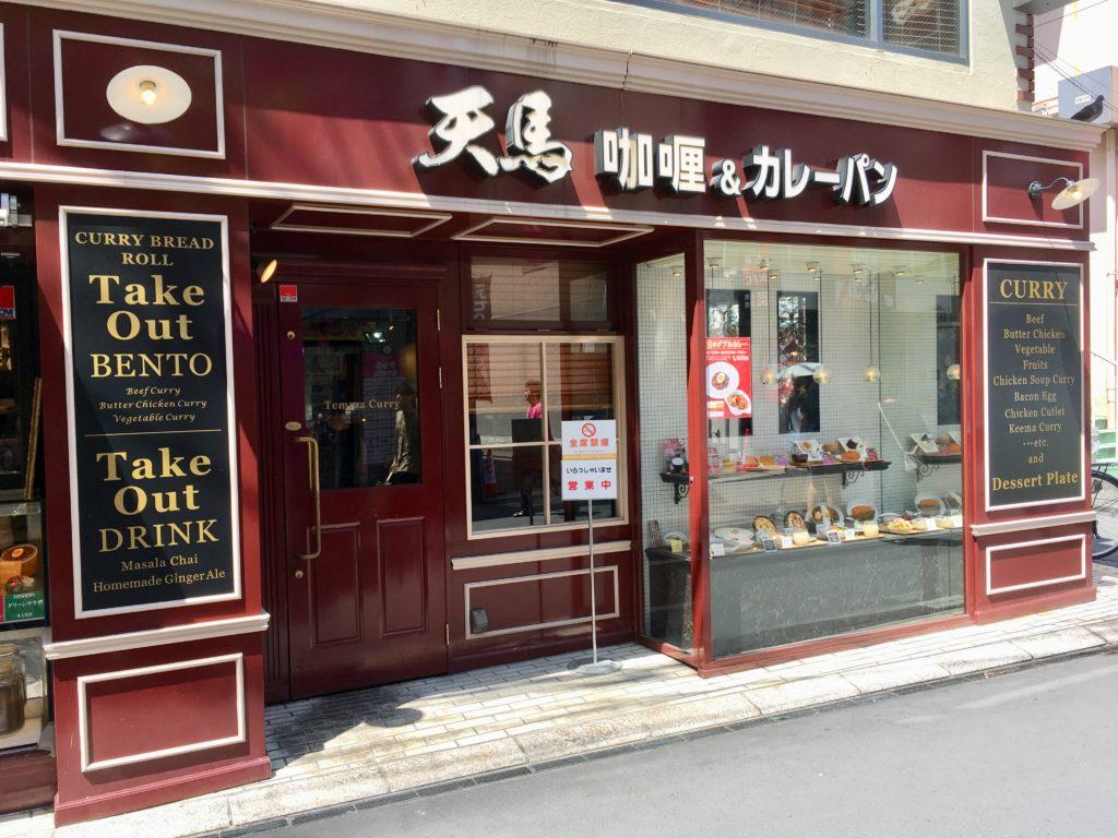 天馬 浦和店の外観