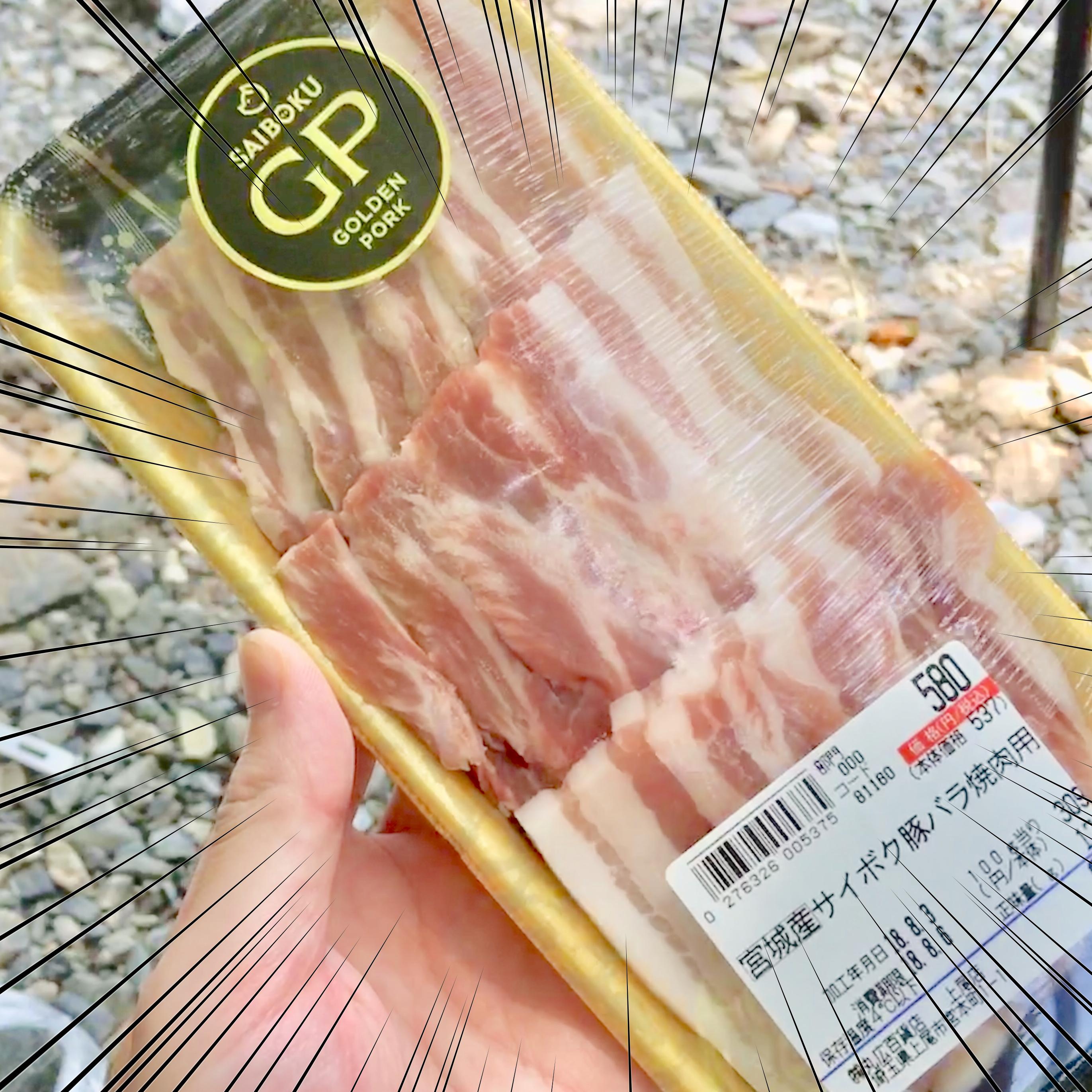 バーベキューのお肉はサイボクハム取扱店orネットで事前準備がおすすめ!