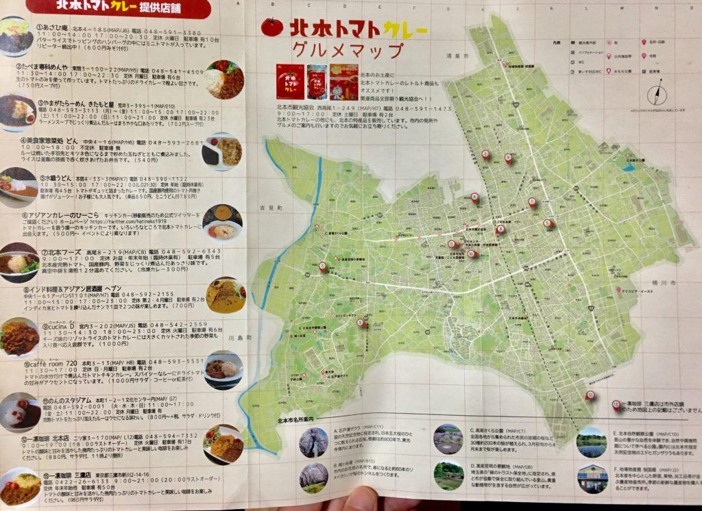 北本トマトカレーのグルメマップ