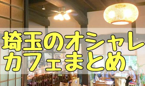 上尾駅周辺 個室 レストラン   -