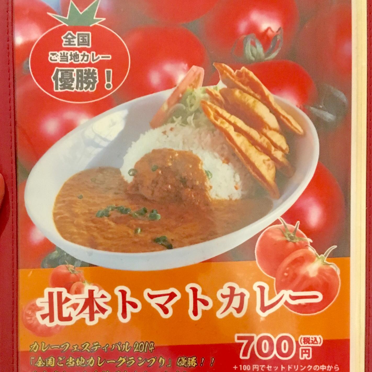 北本駅西口『ヘブン』で北本トマトカレーを味わう!インド料理も充実♪