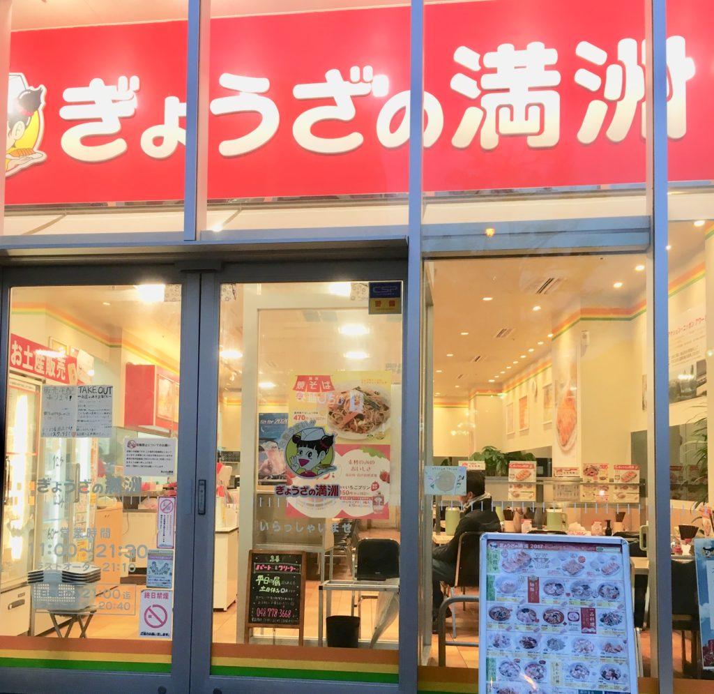 ぎょうざの満州上尾駅前店の外観