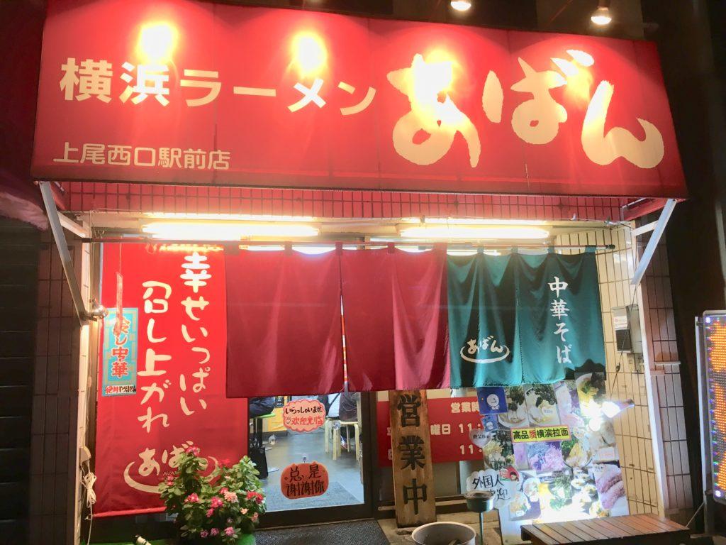 横浜ラーメンあばんの外観