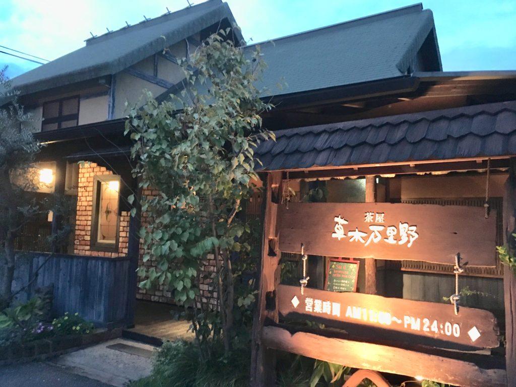 茶屋草木万里野 上尾店の外観