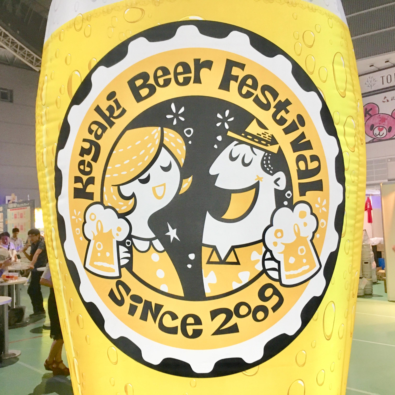 けやきひろば秋のビール祭り2018を調査してきた!室内も楽しいぞ!