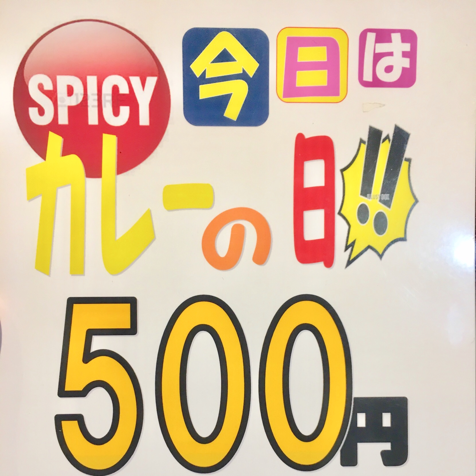 【黄金の牛上尾店】水曜日ランチはカレーがワンコインで食べられる!