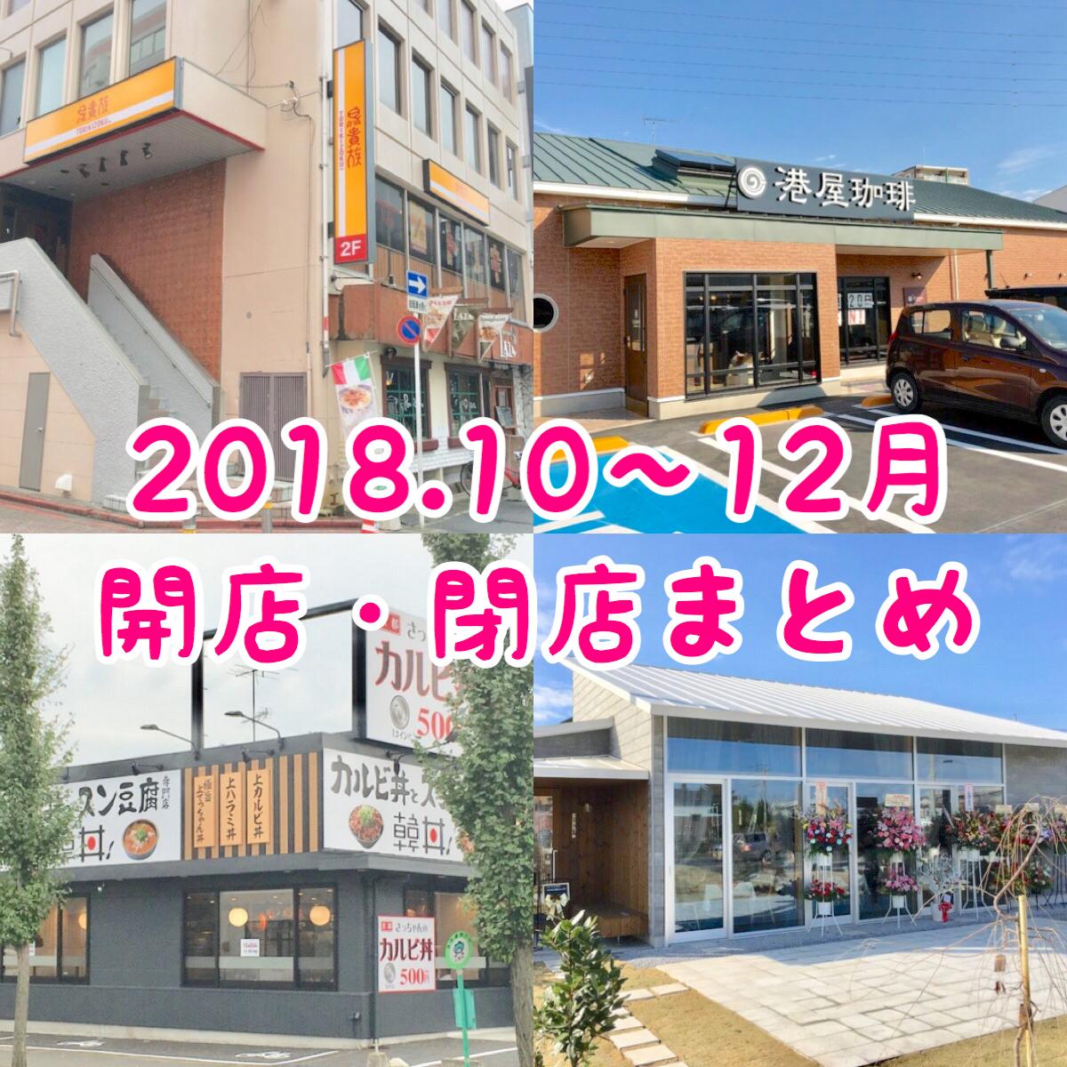 上尾市|2018年10・11月・12月開店(ニューオープン)&閉店のお店まとめ!