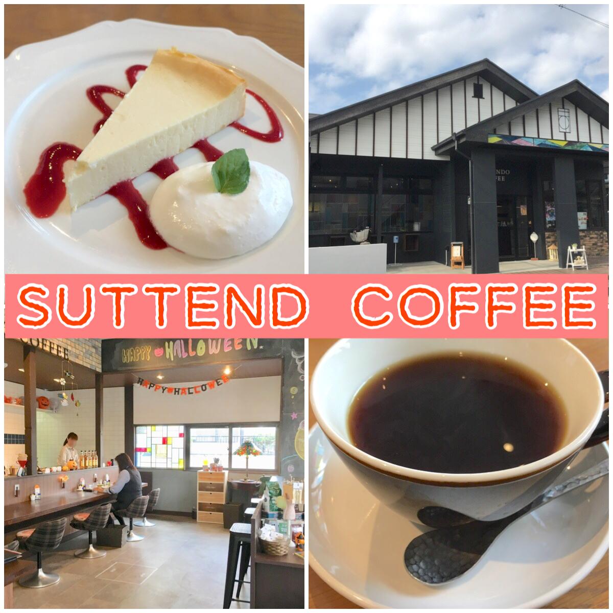 【ステンドコーヒー】北上尾のゆったり&落ち着くオシャレカフェ