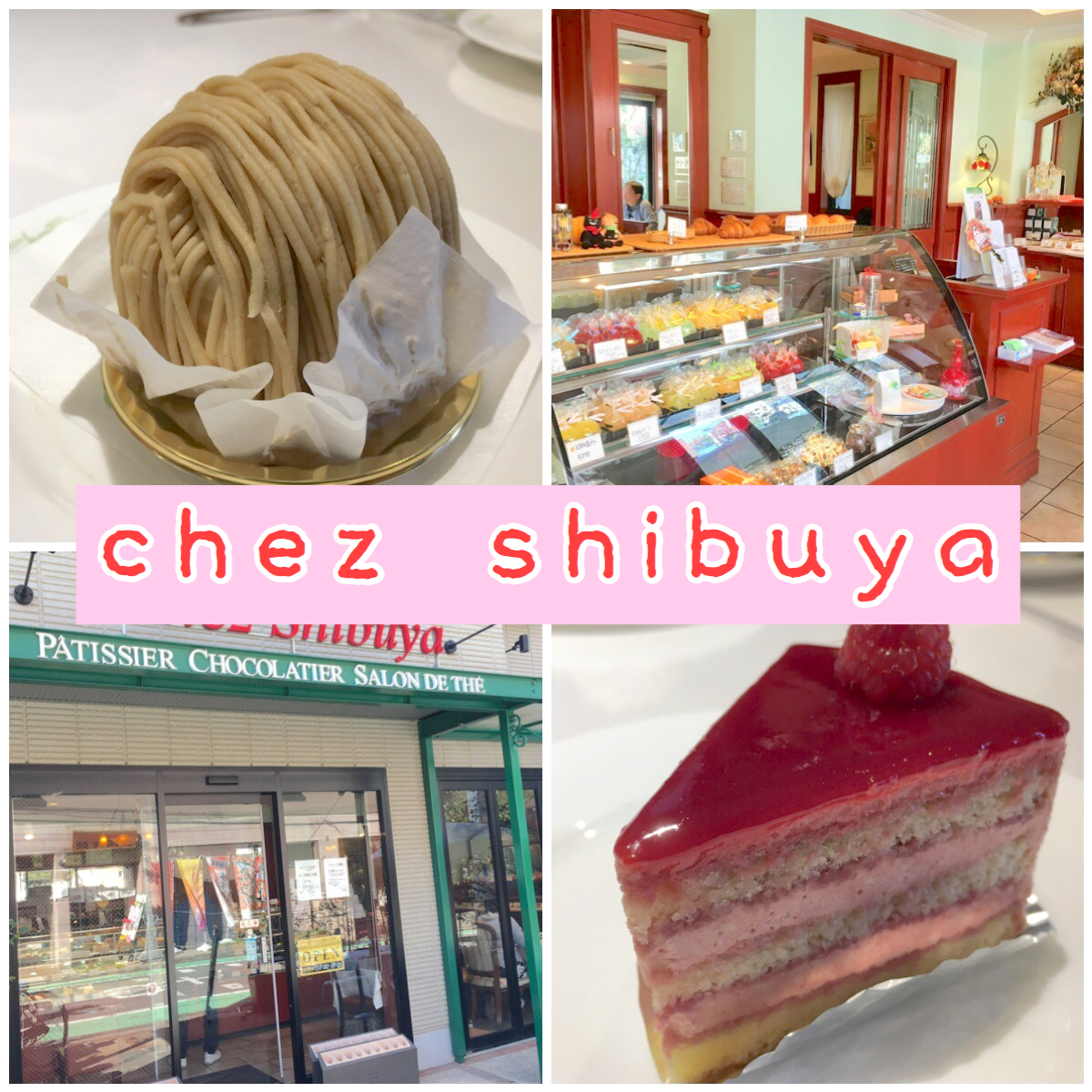 【シェ・シブヤ東町店】大宮散歩の休憩にも使える老舗ケーキ屋さん