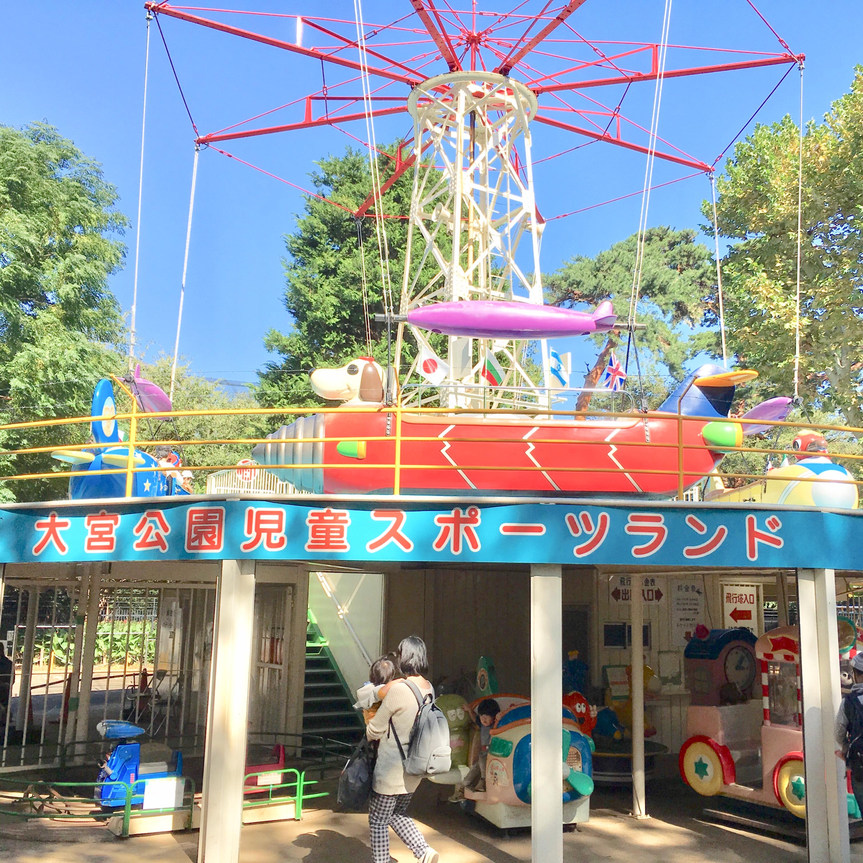 【大宮公園】遊園地&無料動物園もあるゆる〜い遊びスポット!