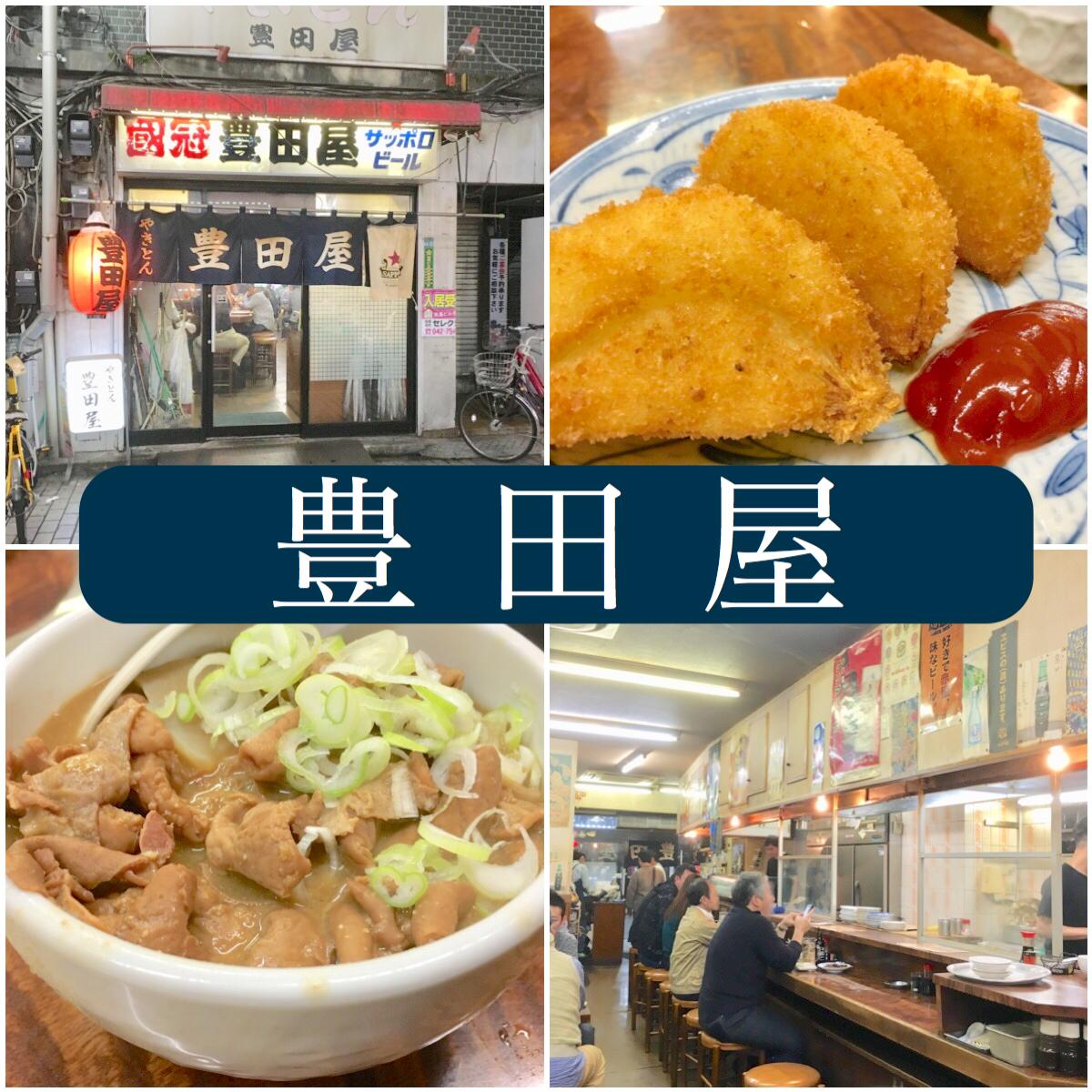 池袋駅西口『豊田屋2号店』は昭和な大衆酒場入門にオススメの店!