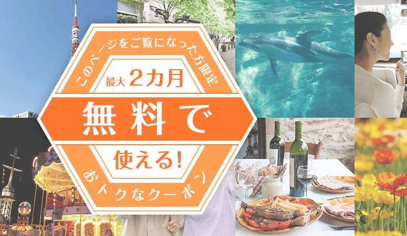 デイリーPlusの無料お試しは使わないと損!埼玉県内で使える場所をまとめてみた
