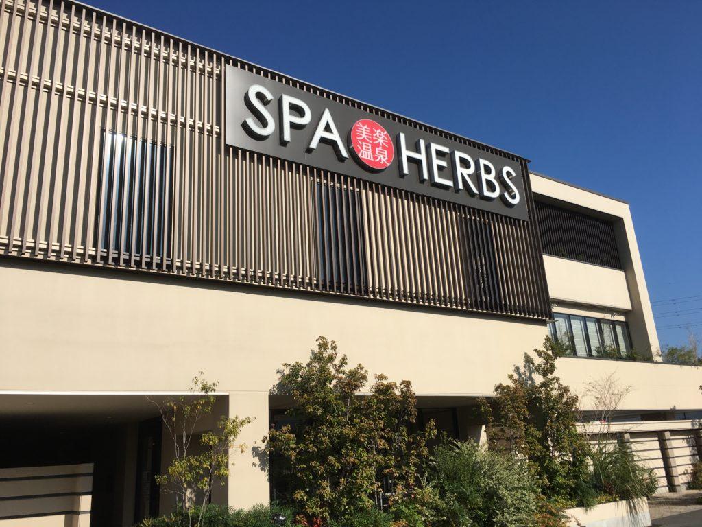 SPA-HERBSの外観