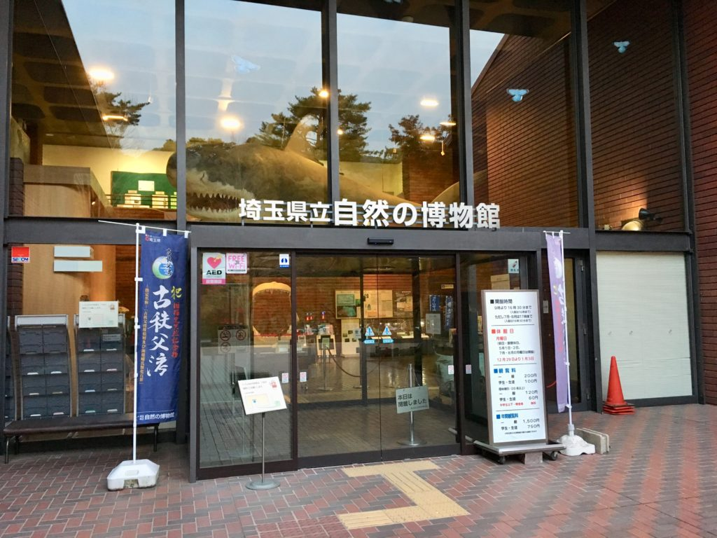 埼玉県立自然の博物館の正面外観