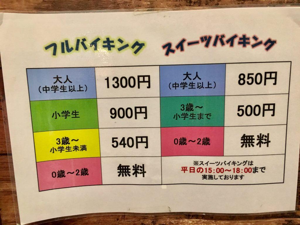 ビュッフェバイキングの細かい料金表