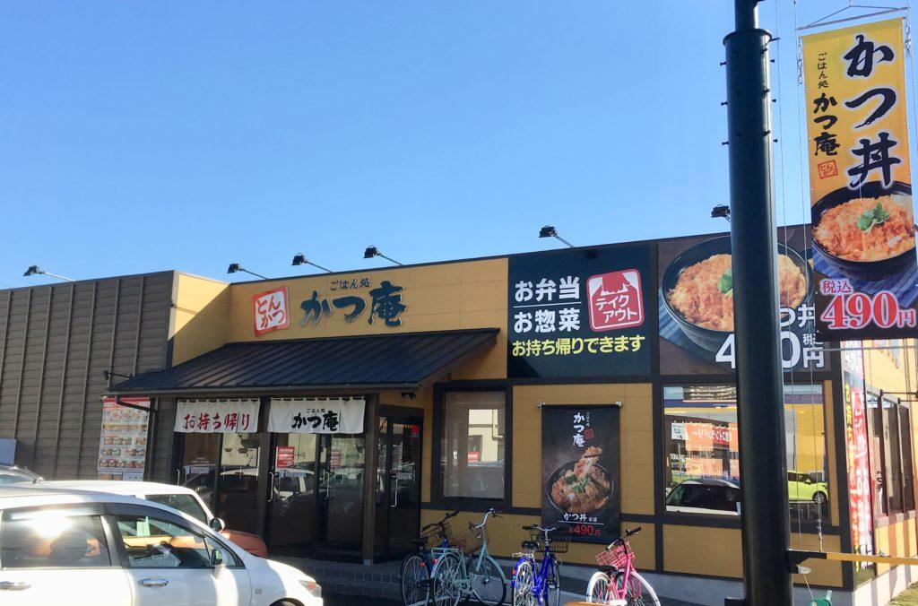 かつ庵 桶川朝日店の外観