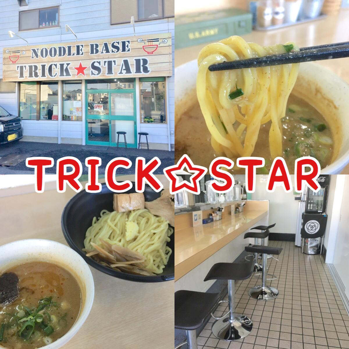 【閉店】桶川・トリックスター|人気ラーメン店の濃厚鶏白湯つけ麺がうまい!