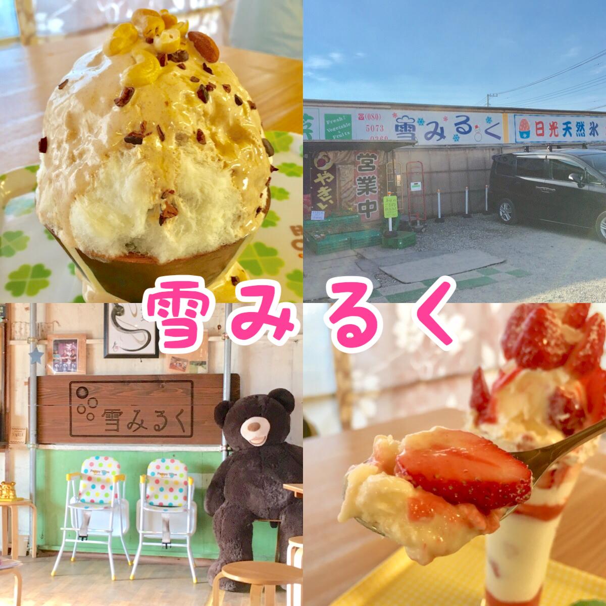 久喜・雪みるく|口コミで人気の絶品かき氷・パフェをレビュー!
